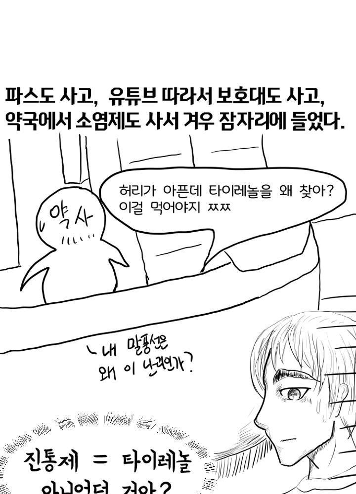 3. 아픈 허리와 함께한 하룻밤 No.0
