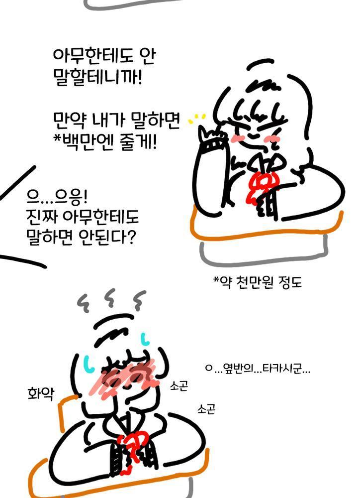 (외전) 일본 중학생 친구의 짝사랑????.manhwa No.1