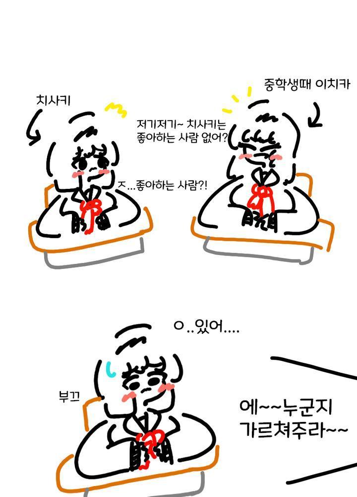 (외전) 일본 중학생 친구의 짝사랑????.manhwa No.0