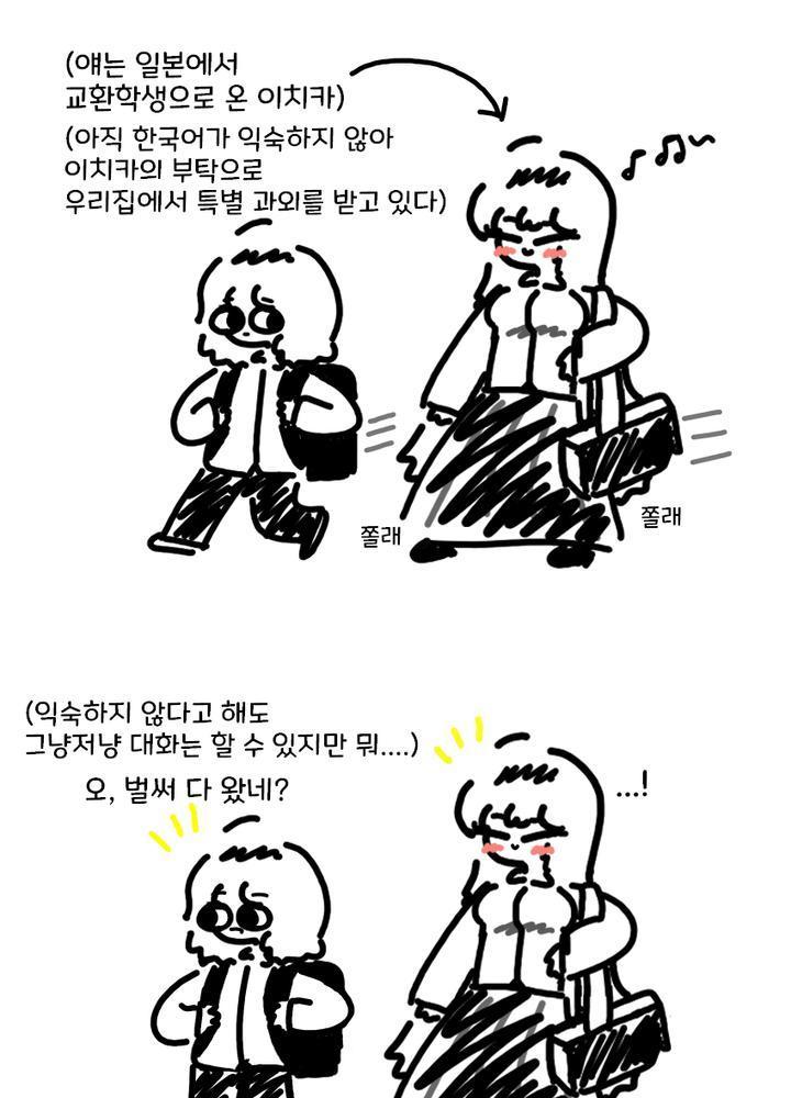 (리멬) 일본 유학생 친구한테 한국 욕 가르쳐주는.manhwa No.0
