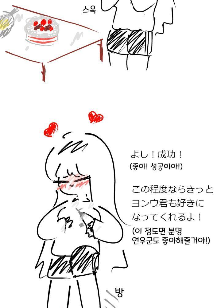 일본 유학생 친구랑 같이 크리스마스 보내는.manhwa No.1