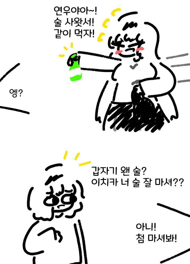 일본 유학생 여자친구랑 같이 술 먹는 만화 No.0
