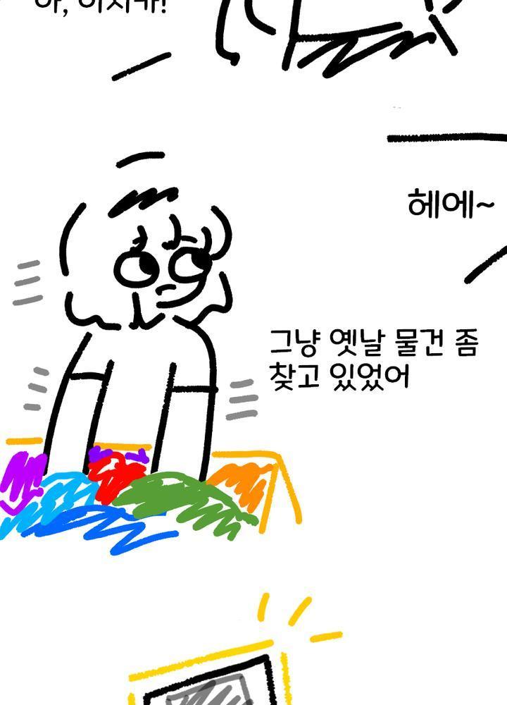 일본 유학생 여자친구에게 말실수를 하는 만화?!?!?! No.1