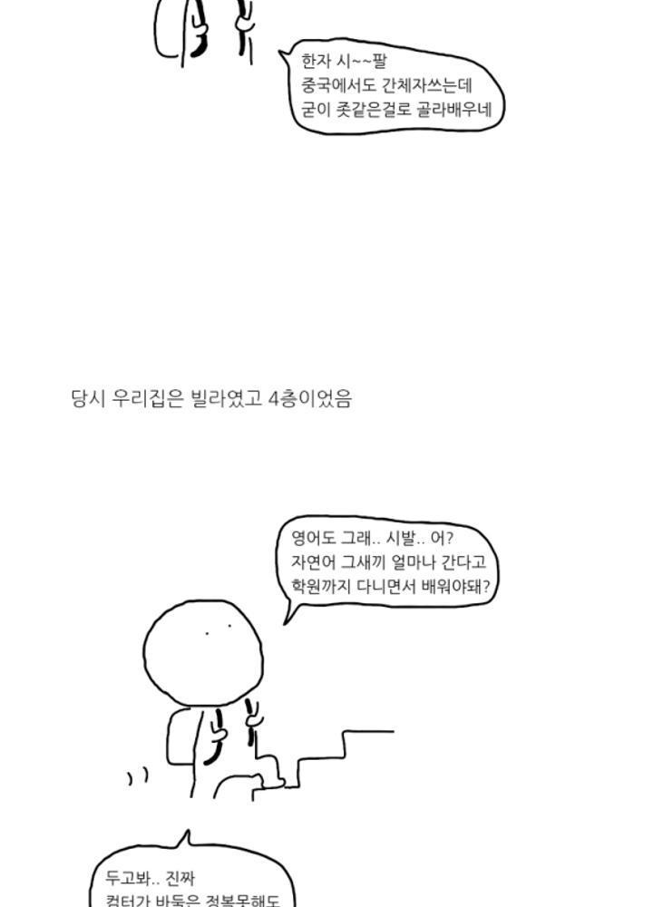 괴생명체와 조우한 어린아이 만와 .manhwa No.1