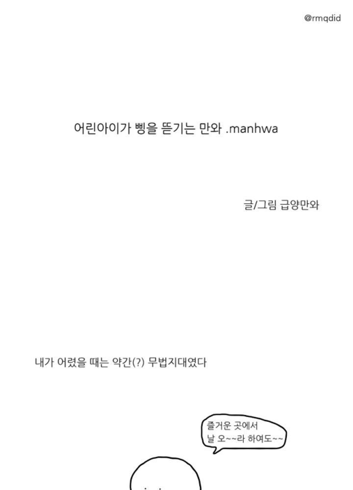 어린아이가 삥을 뜯기는 만와 .manhwa No.0
