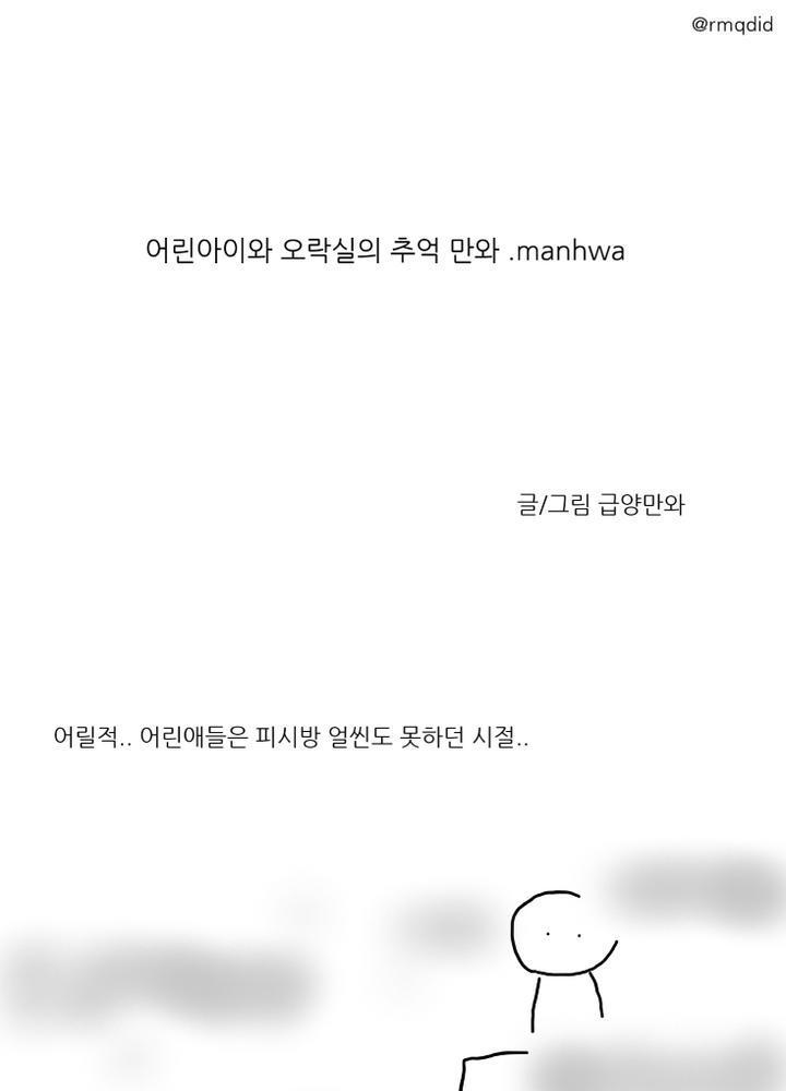 어린아이와 오락실의 추억 만와 .manhwa No.0