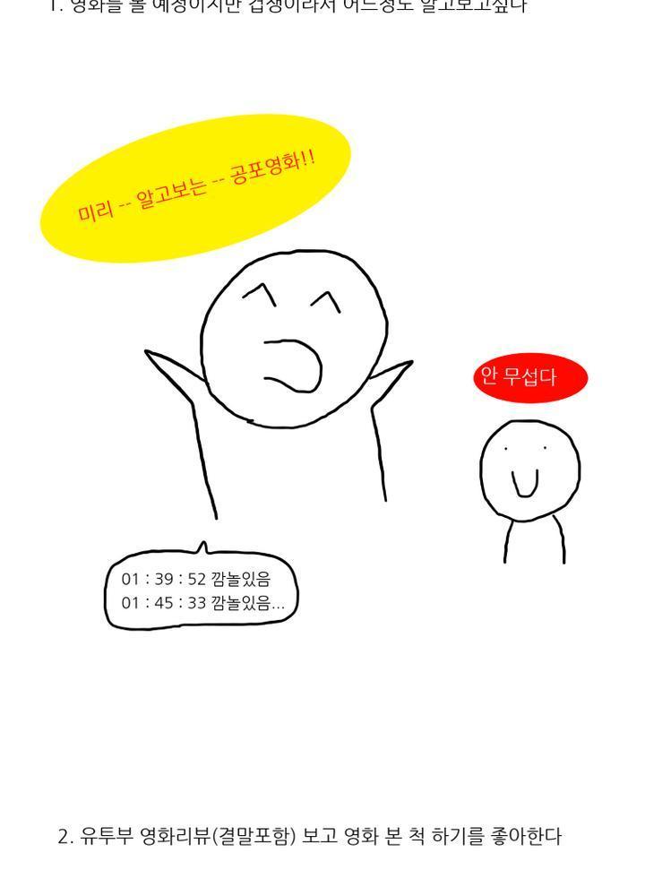 (스포주의) 랑종 보고 온 만와 .manhwa No.1