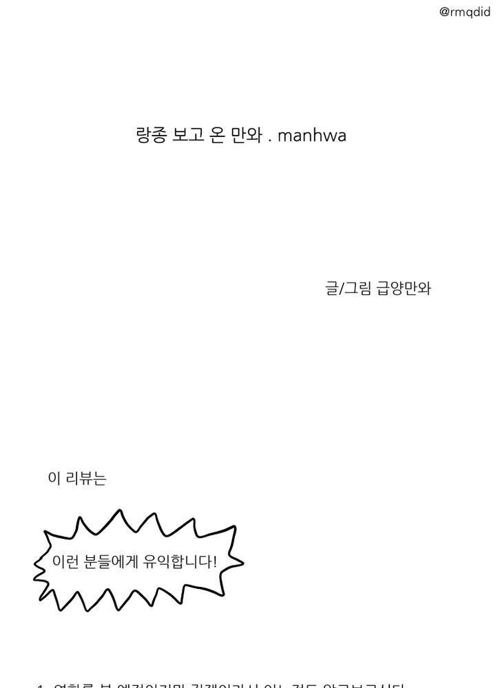 (스포주의) 랑종 보고 온 만와 .manhwa No.0