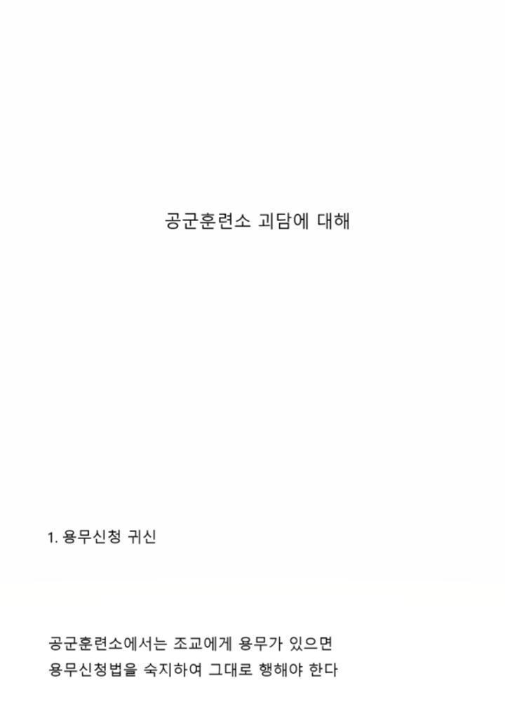 공군훈련소 괴담에 대해 .manhwa No.0