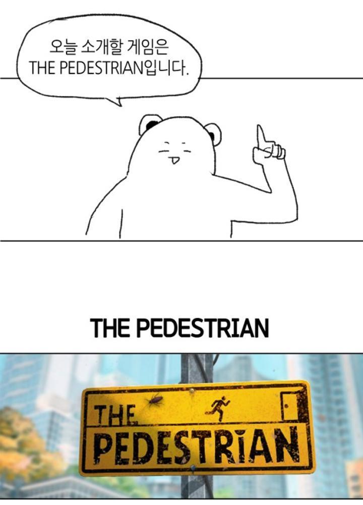 The Pedestrian 리뷰 No.0