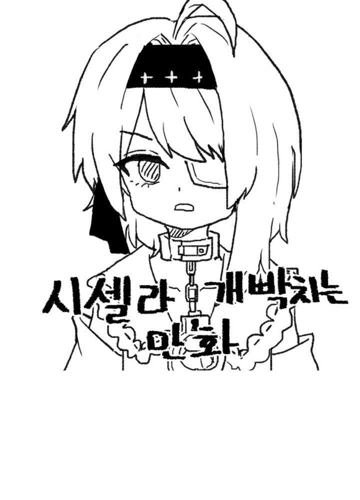 시셀라 개빡치는 만화 No.0