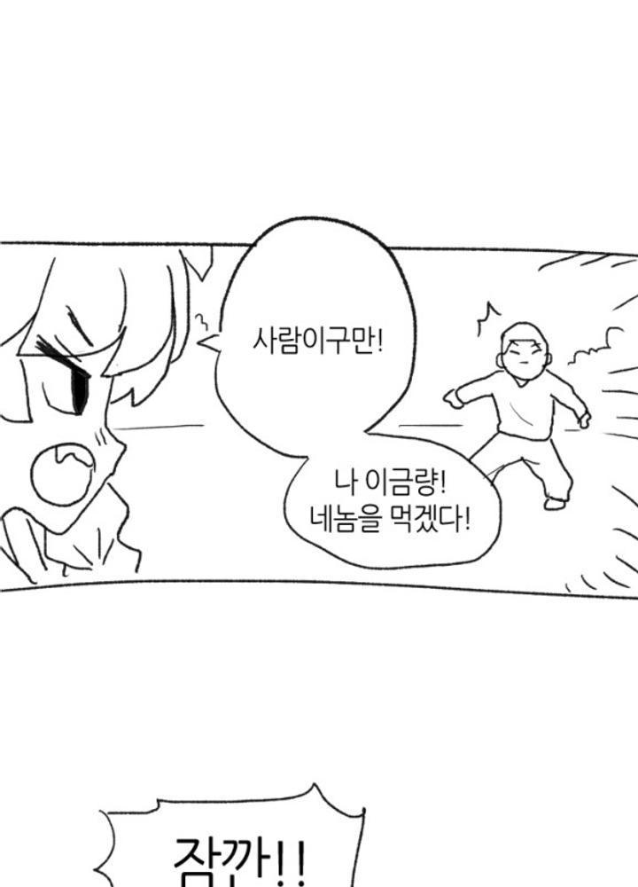 육미호 이야기 No.1