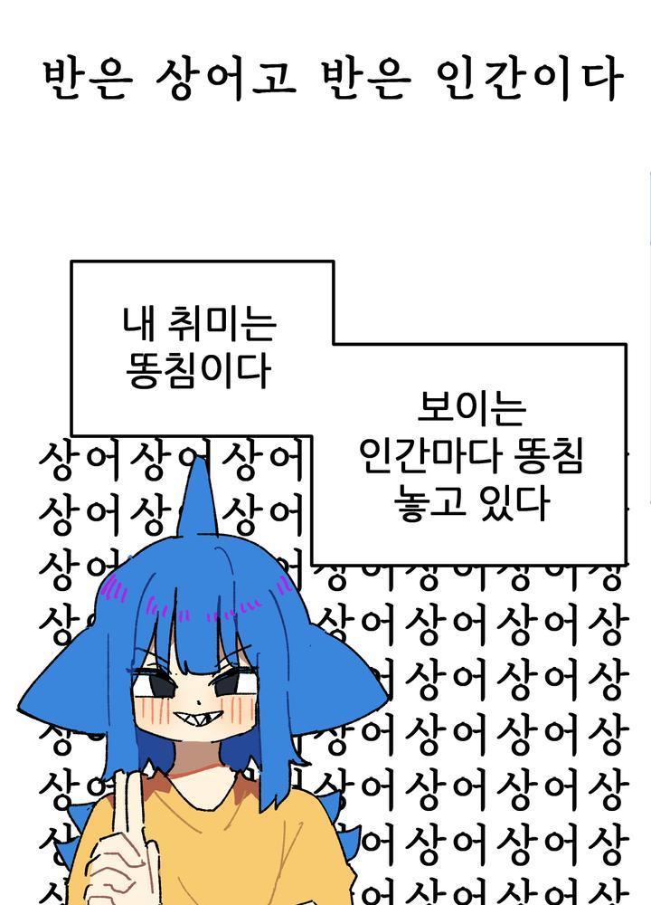 상어소녀 No.1