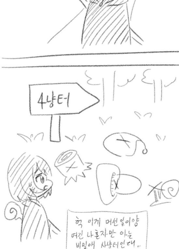 (후방주의!)마법사소년의 사냥터가 납븐 엘프 눈나한테 통제당해버린 만화 No.1