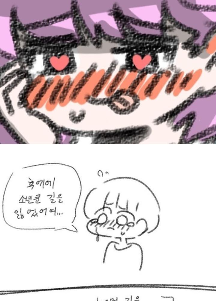 (후방주의)길 잃은 남자아이를 도와주는 '착한' 아줌마 만화 No.0