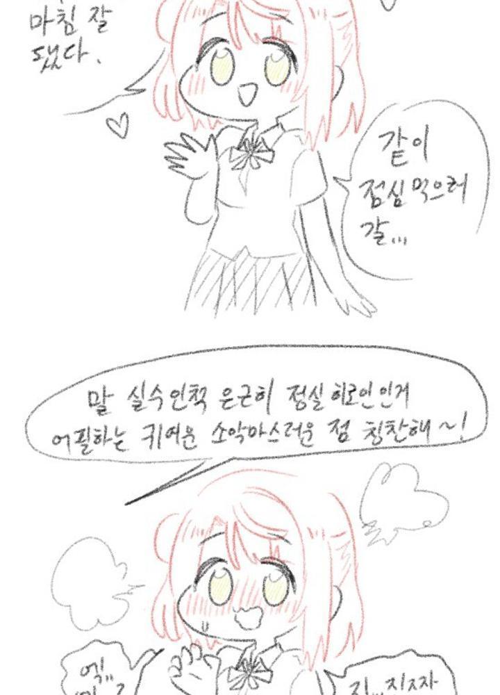 (러브라이브)유우쟝이 니지동멤버를 메차쿠차 칭찬하는 만화!-아유무,카스미,시즈쿠 편  No.1