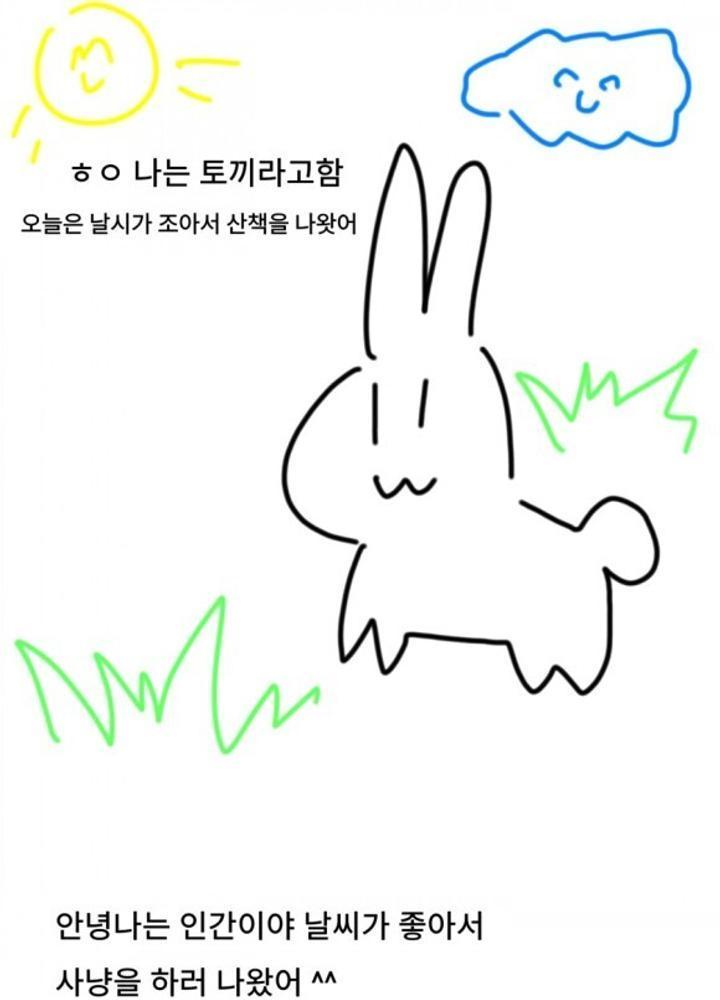 날씨가 좋은 토끼 No.0