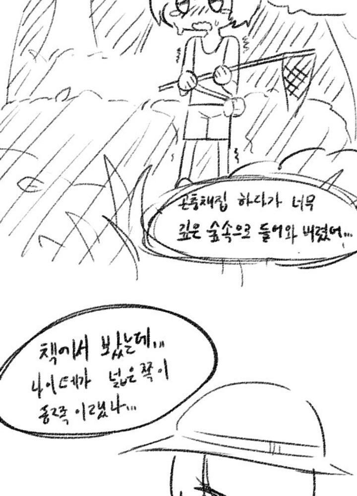 (극후방주의)숲속에서 길 잃은 쇼타가  거유 미소녀 누나 만나는 만화  No.1