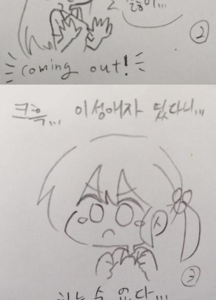 (후방주의)여고생쟝을 좋아하는 여고생출신 남고생쟝 만화 No.1