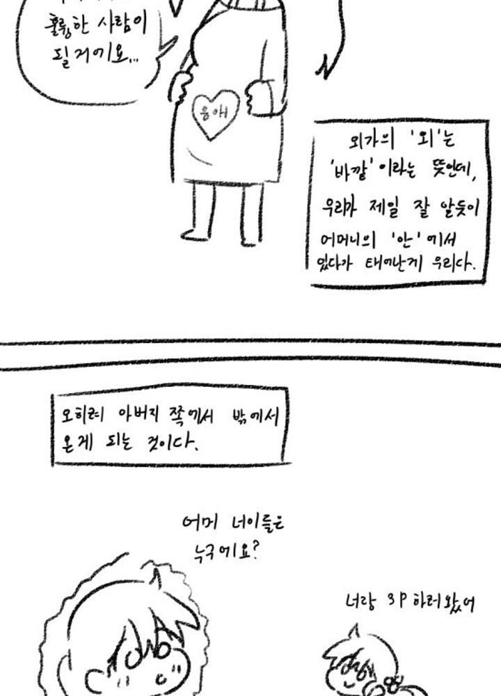 (뻘소리,,후방주의)친가 외가라는 말이 이상한 여고생쟝 만화  No.1