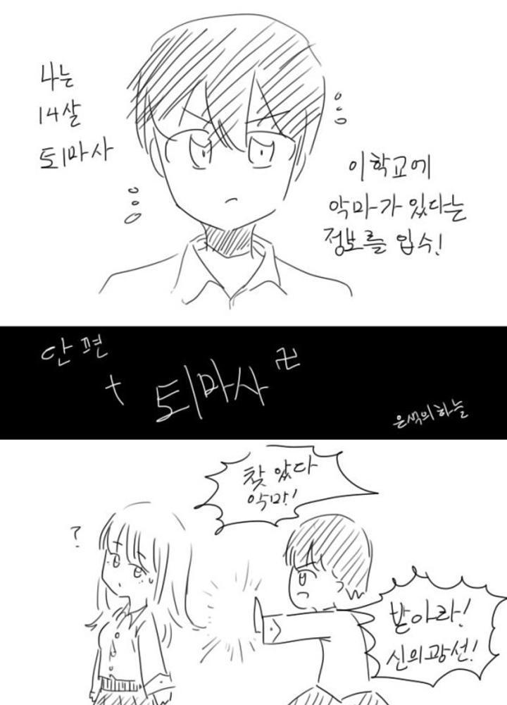 퇴마사 No.0