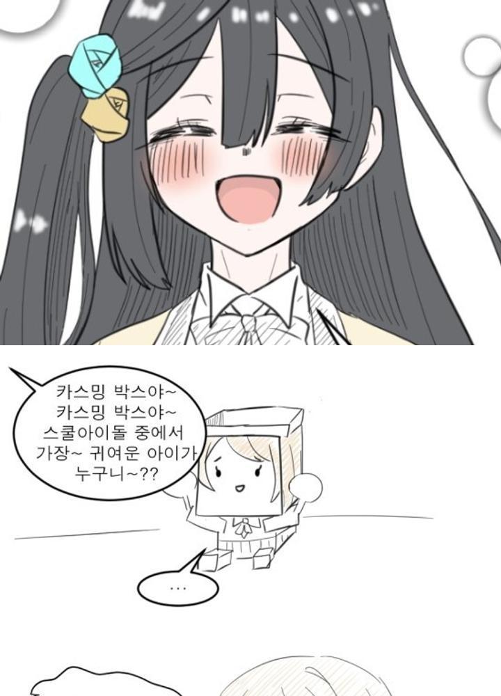 [럽라 니지동]세츠카스시즈 납븐 장난치는만화,, No.0