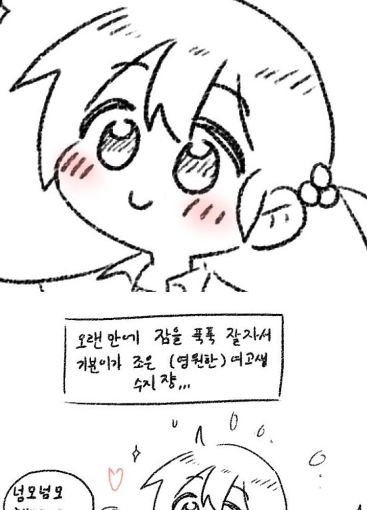 (후방)여고생쟝이 꽃구경 갔다가 결혼해버리는 만화  No.0