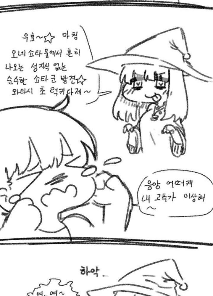 (후방주의)마녀누나가 곤란한 쇼타를 꼬셔서 몬가 하려는 만화 No.1