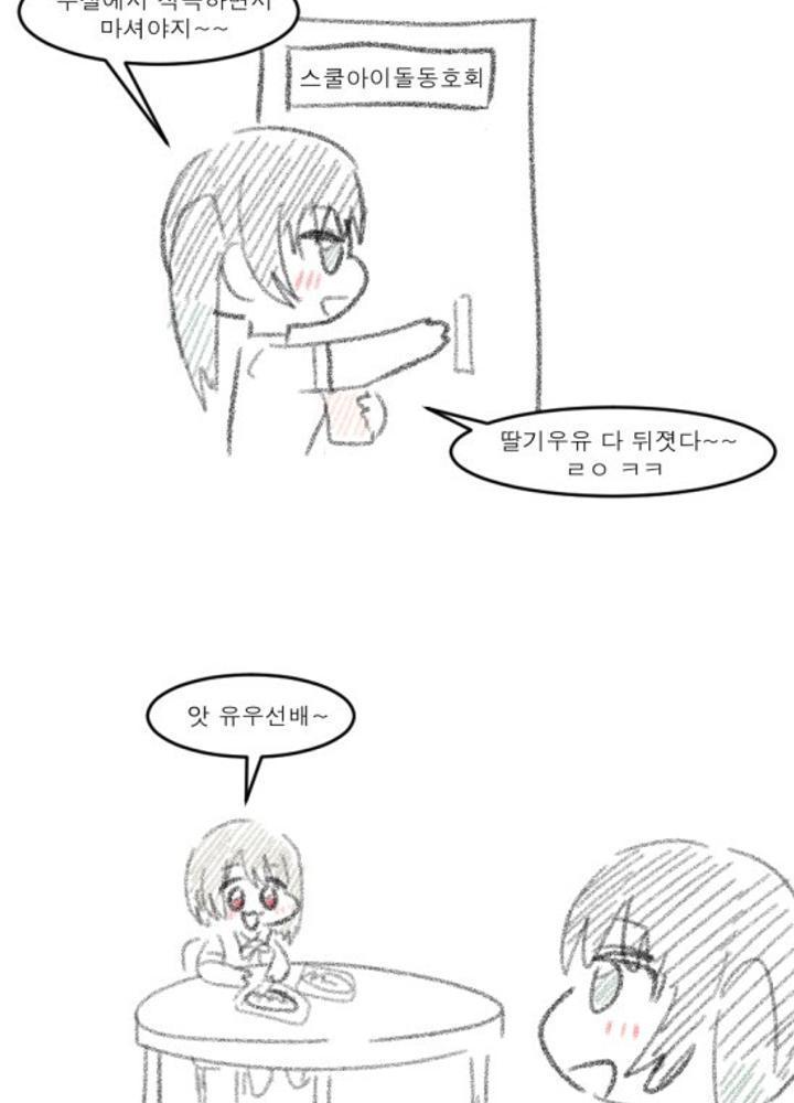 유우카스 딸기우유 나눠마시는 만화,,, No.1