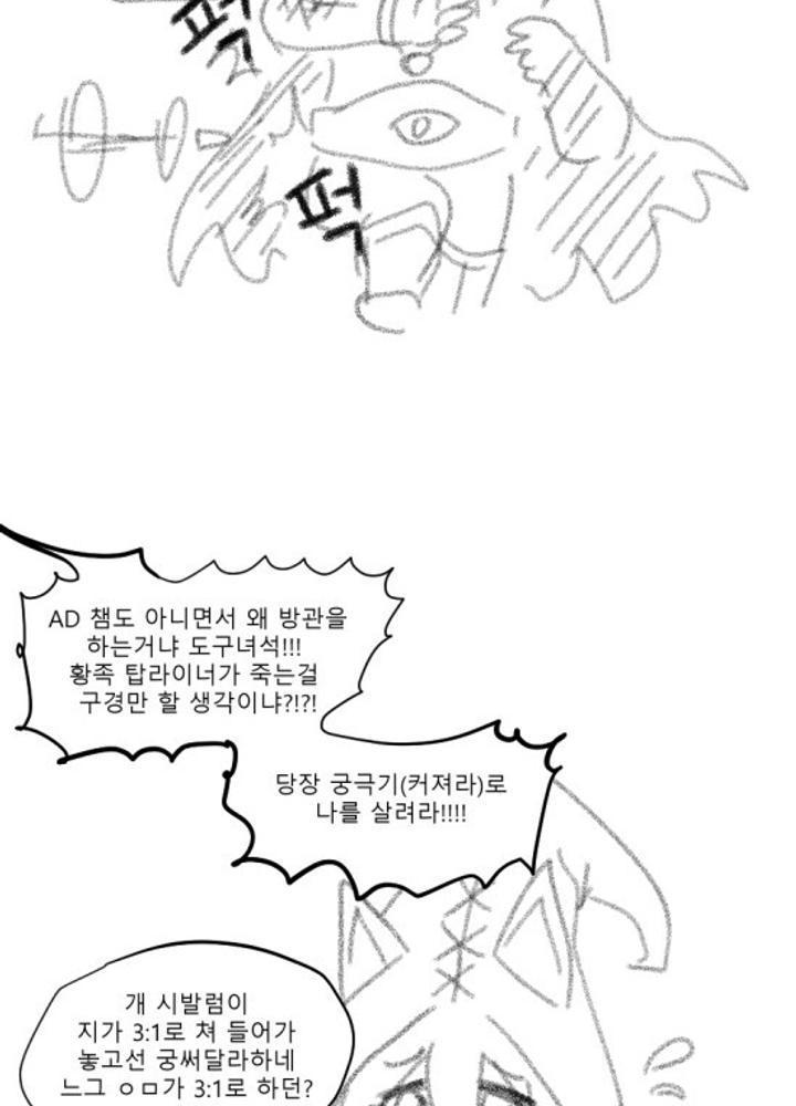 롤)후방)버그걸려서 작아진 요릭이 안개마녀누나랑 ㅗㅜㅑ,,하는 만화  No.1