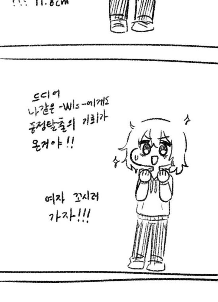 찐따남이 남친감 1위된 만화  No.1