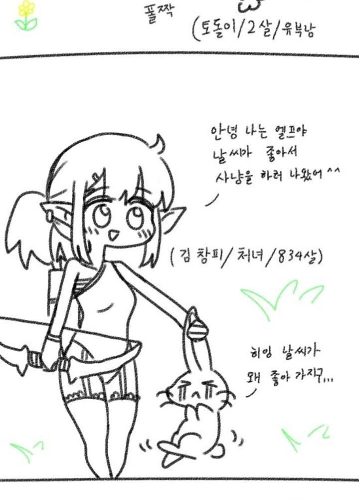 (백합,광기,극후방주의)날씨가 좋은 미소녀 엘프쨩 만화  No.1