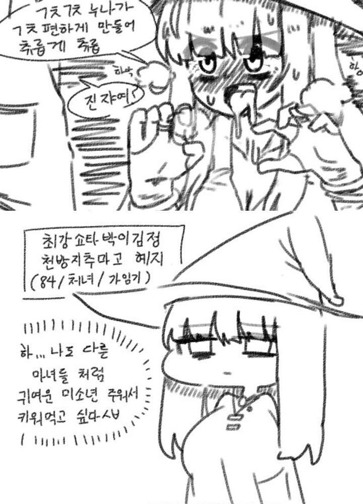 (후방주의)마녀누나가 곤란한 쇼타를 꼬셔서 몬가 하려는 만화 No.0