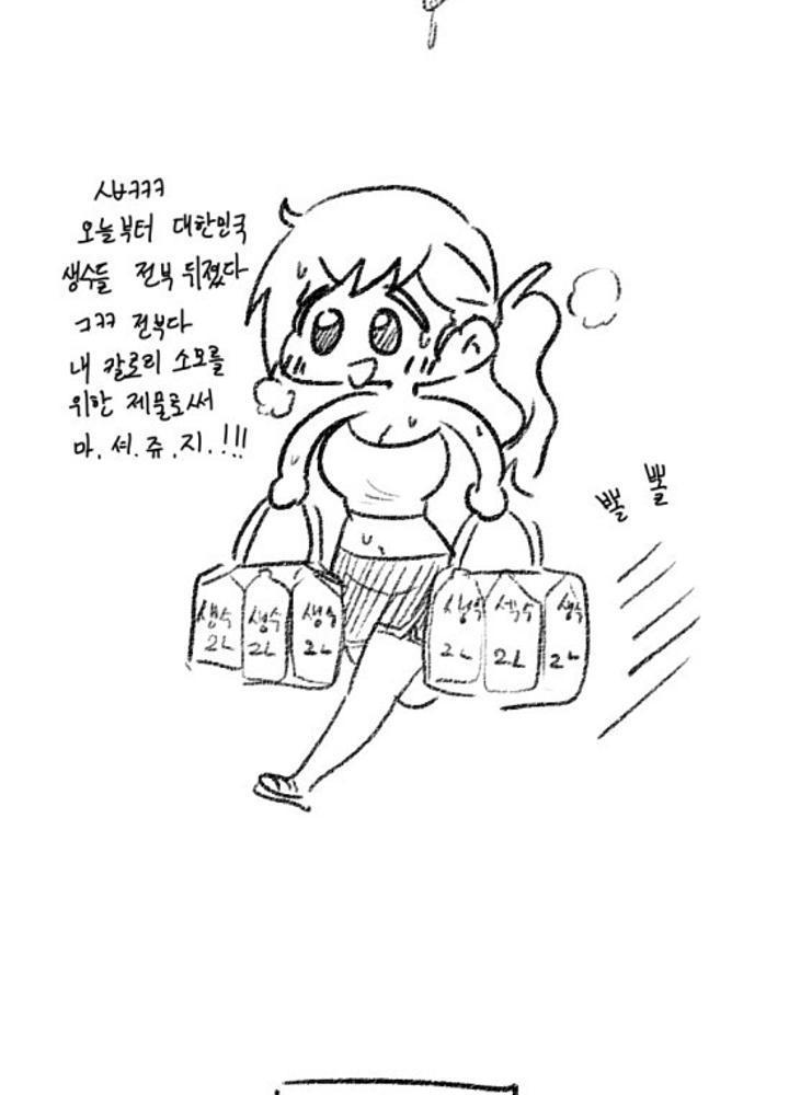 육덕 포니테일 여고생쟝이 물마시기 다이어트 하는 만화  No.1
