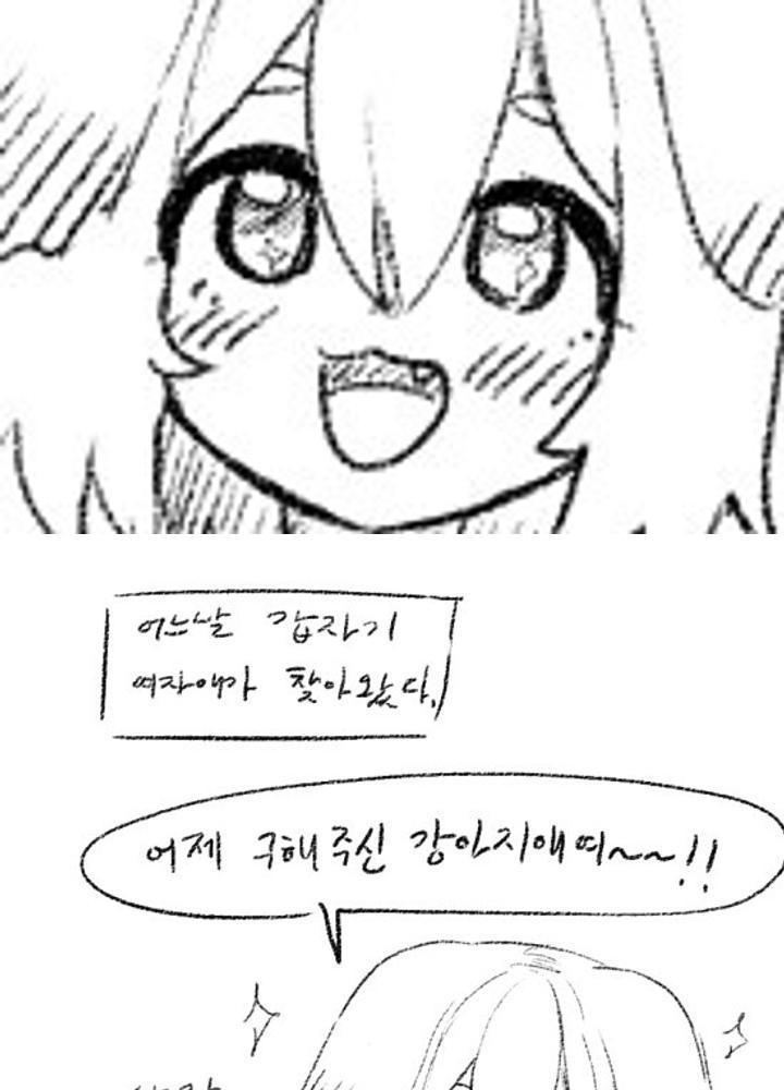(후방)강아지 미소녀가 은혜갚는 만화  No.0