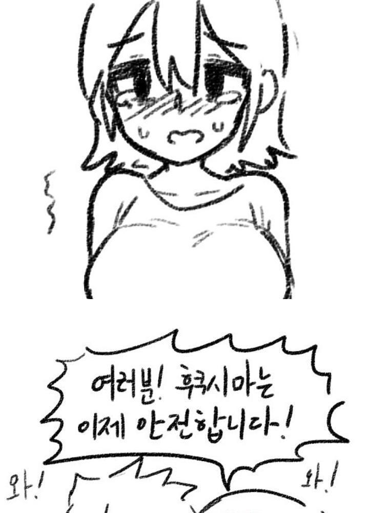 (극극극후방주의)먹어서 응원하는 스시녀 만화  No.0
