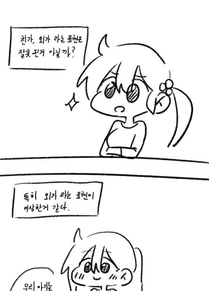 (뻘소리,,후방주의)친가 외가라는 말이 이상한 여고생쟝 만화  No.0