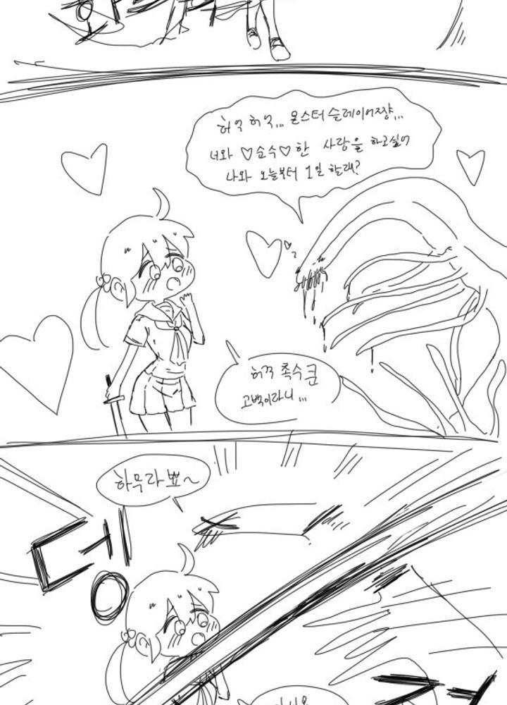 (극후방주의)어메이징 미소녀 몬스터슬레이어 여전사쨩만화 No.1