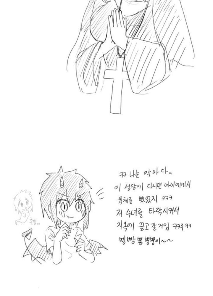 (후방)수녀 누나가 악마 쇼타 때문에 메차쿠차 더럽혀지는 만화 [上] No.1