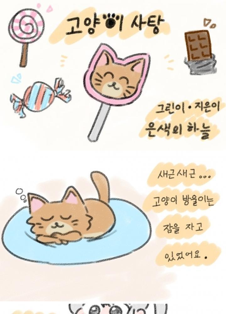 (후방주의)고양이 괴롭히던 여자아이가 마법에 걸려서 참교육당하는 만화  No.0