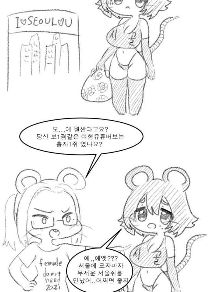 (후방)거유미소녀암컷시골쥐쟝이 서울로 올라가서 힘들어하는 만화,,, No.1