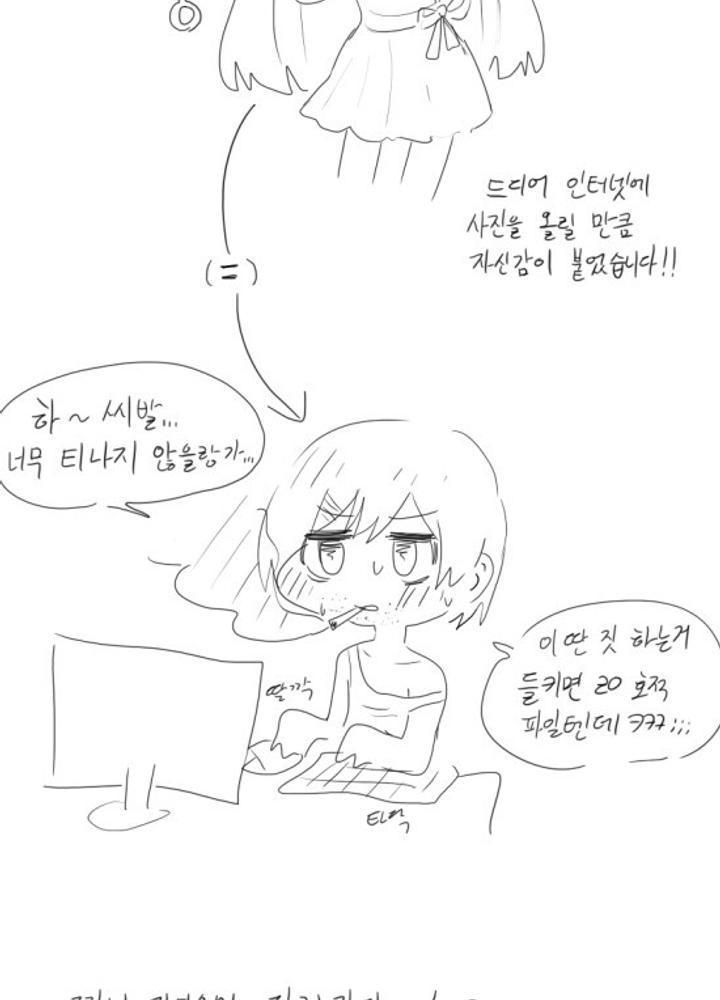 (!극 후방주의!)미소년이 인터넷에 여장셀카 올렸다가 큰일 당하는 만화  No.1