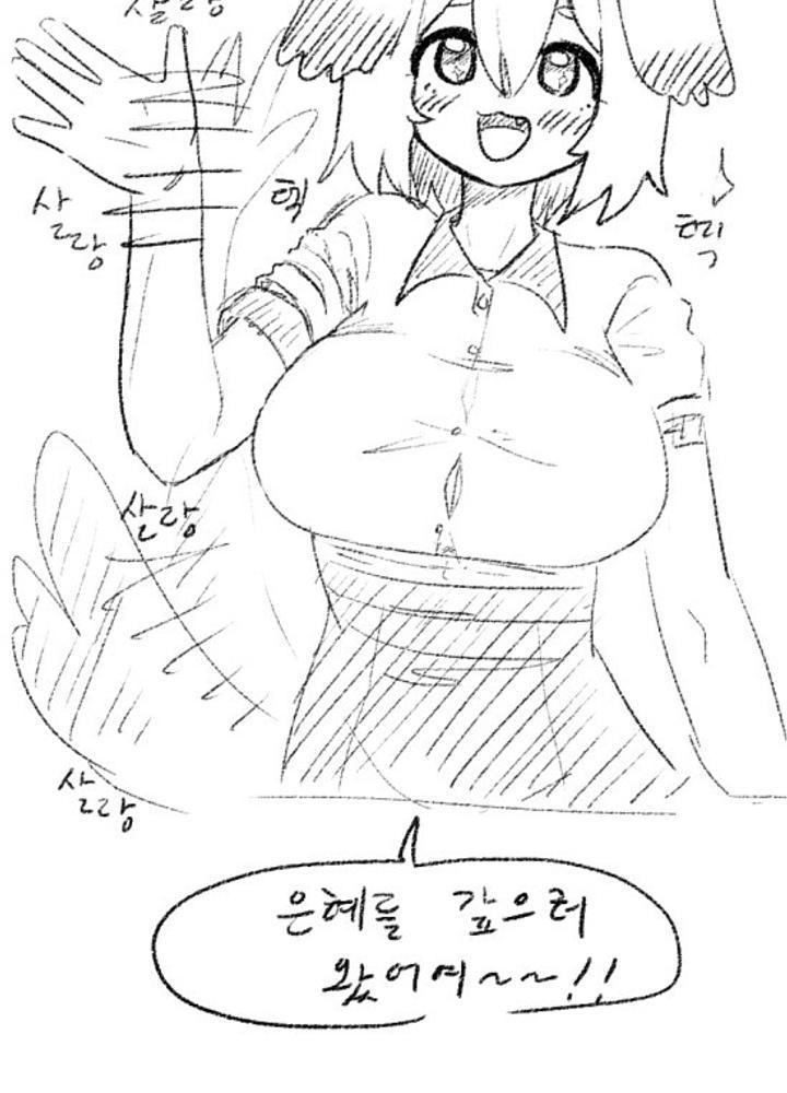 (후방)강아지 미소녀가 은혜갚는 만화  No.1