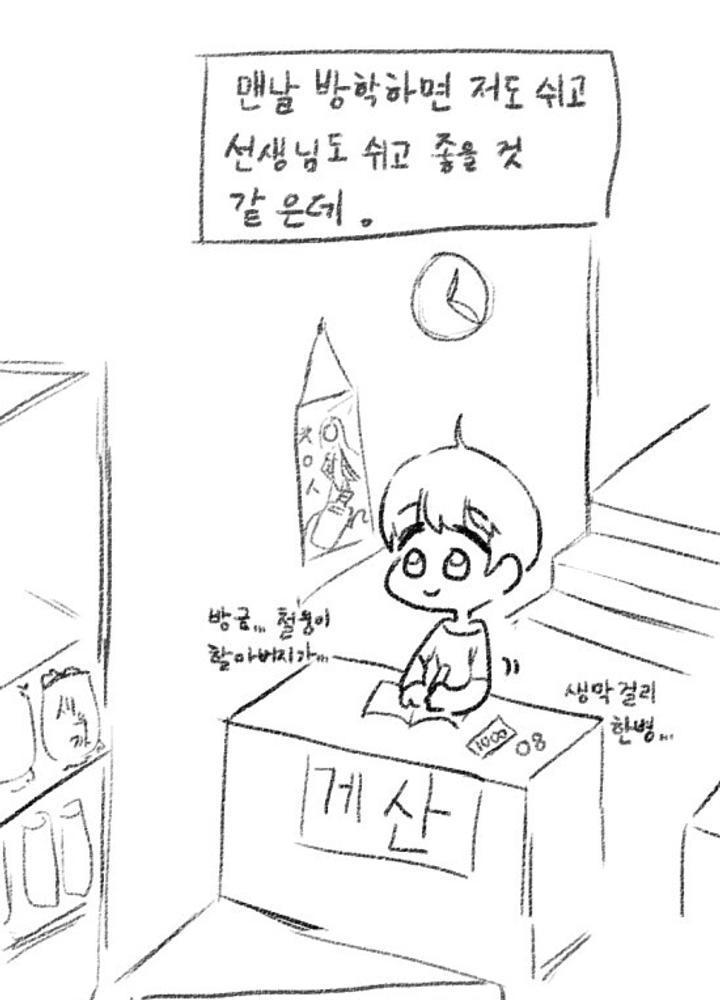 (후방)시골 구멍가게 소년과 이상한 누나 [ 下 ]  No.1