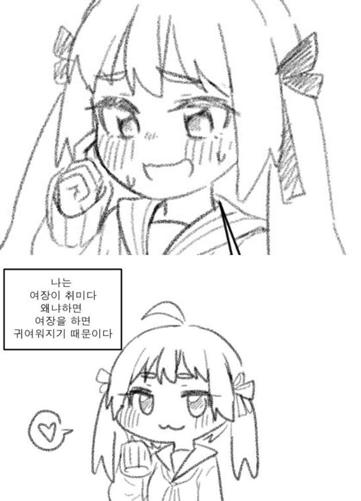 (ㅎㅂ)여장쇼타가 미녀누님 속여서 친구하는 만화  No.0