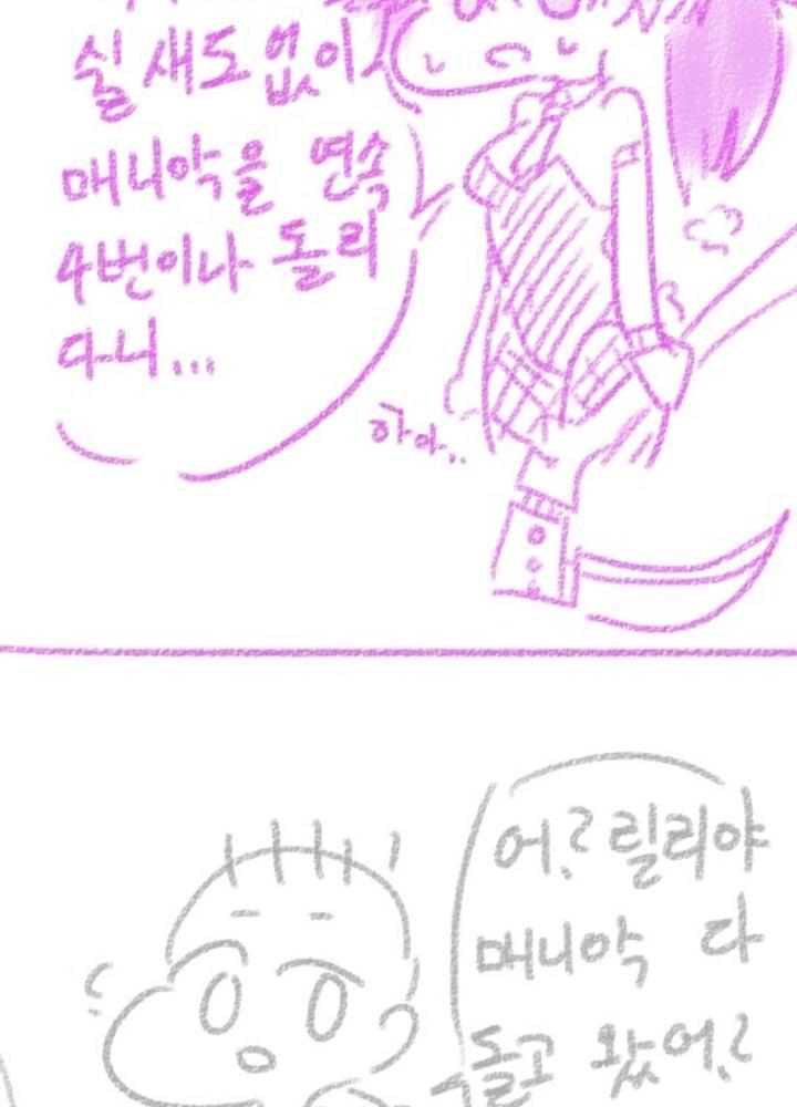[소울워커]돗자리툰-매니악 뺑뺑이 돌고온 릴리 만화  No.1