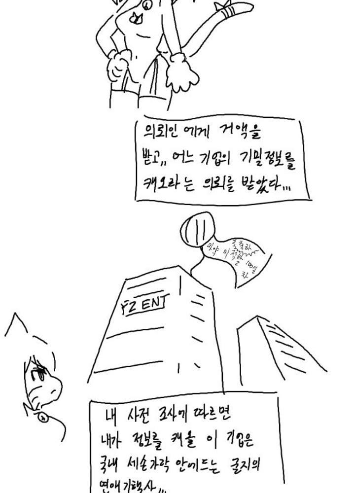 후방)고양이 미소녀 스파이쟝이 아이돌로 위장취업하는 만와  No.1