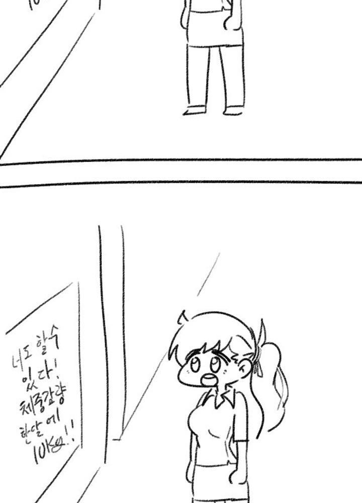 (사방주의)육덕 여고생쟝 살 빼는 만화 No.1