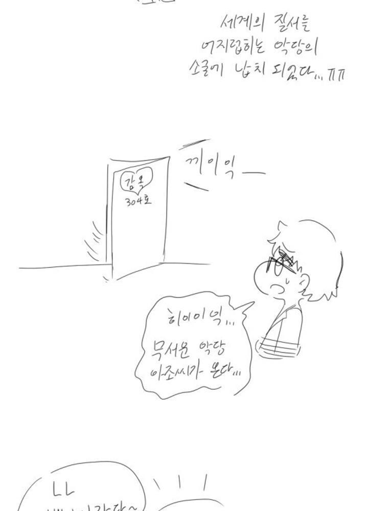 (후방)악당 누님이 과학자 소년을 납치하고 나쁜짓♥ 하는 만화  No.1