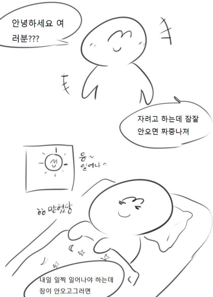 잘 자는 방법 만화  No.0